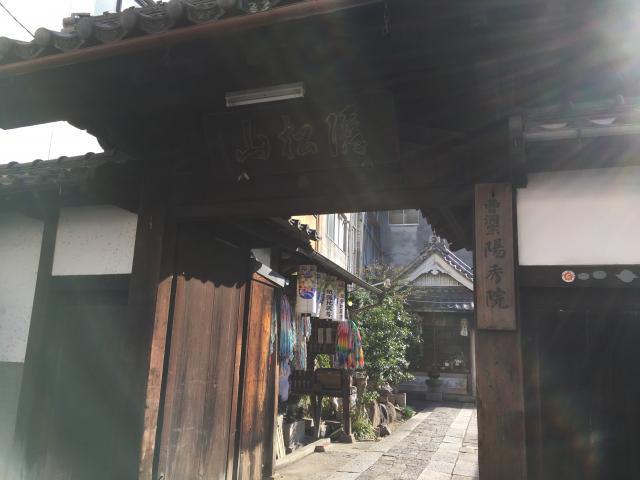 愛知県陽秀院の山門
