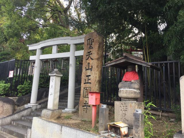大阪府正圓寺の鳥居