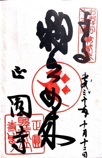 大阪府正圓寺の御朱印
