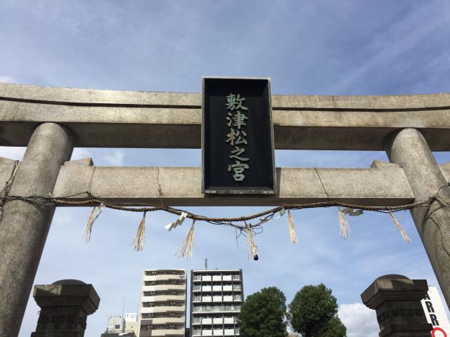 大阪府敷津松之宮の鳥居