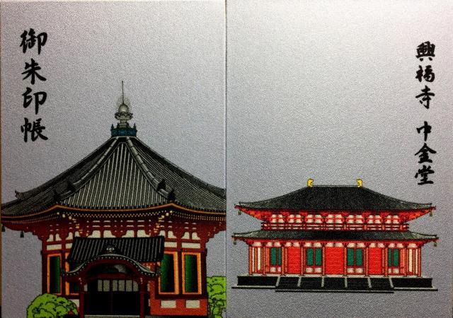 興福寺 南円堂の御朱印帳