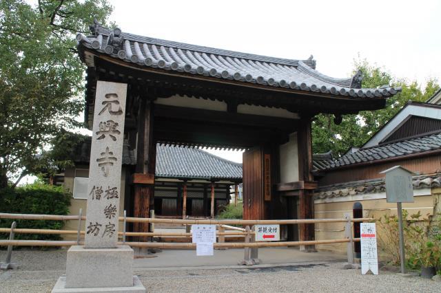 奈良県元興寺の山門