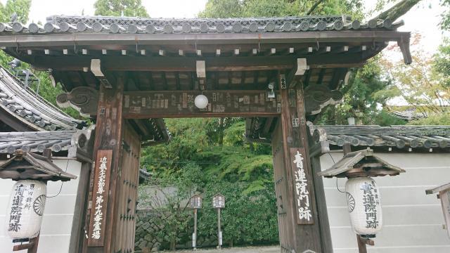 京都府青蓮院門跡の山門
