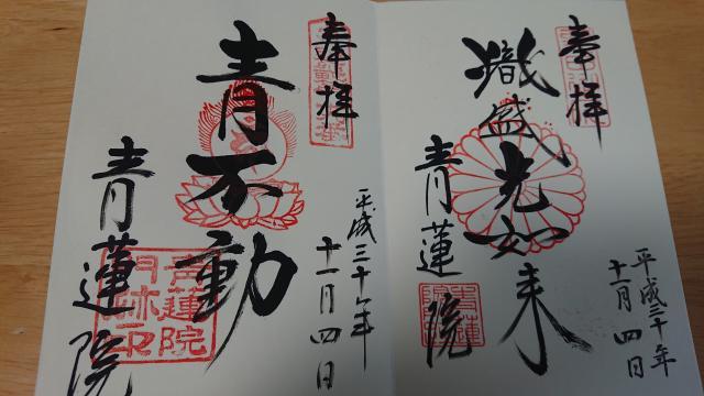 京都府青蓮院門跡の御朱印