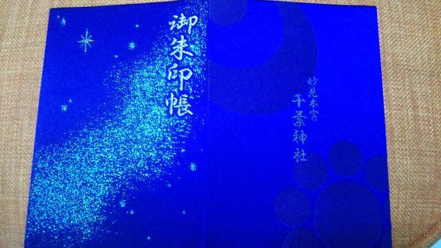 千葉神社の御朱印帳
