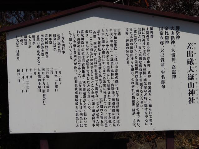 差出磯大嶽山神社の歴史