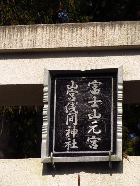 静岡県山宮浅間神社の鳥居