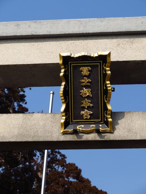 静岡県村山浅間神社の鳥居