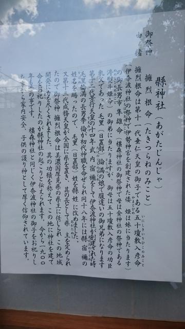 金神社の近くの神社お寺|縣神社