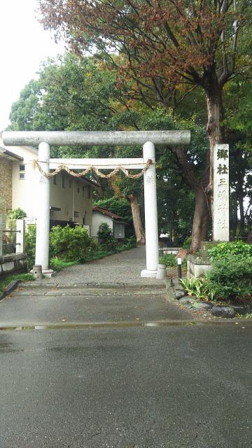 神奈川県三嶋神社の鳥居