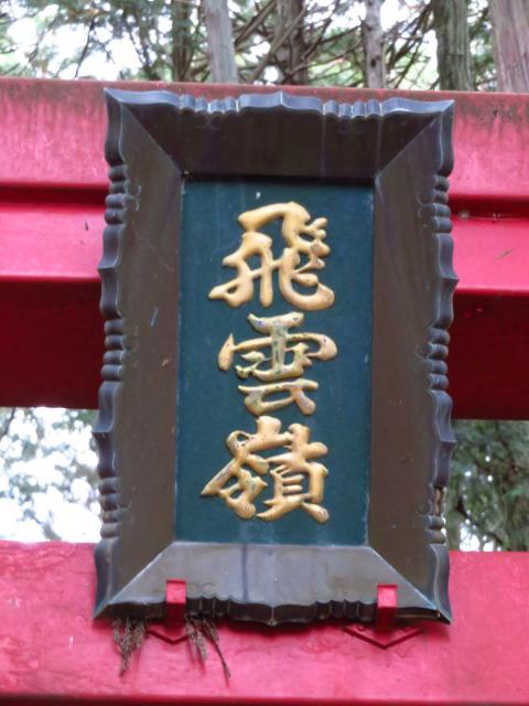 山梨県雲峰寺の鳥居