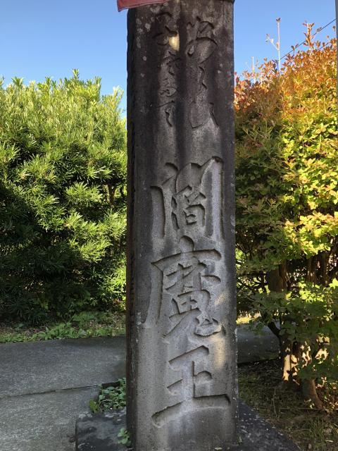 神奈川県円応寺の建物その他
