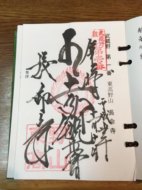 東京都長命寺の御朱印