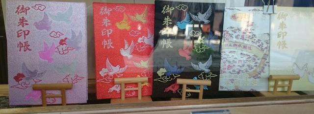 鳩ヶ谷氷川神社の御朱印帳
