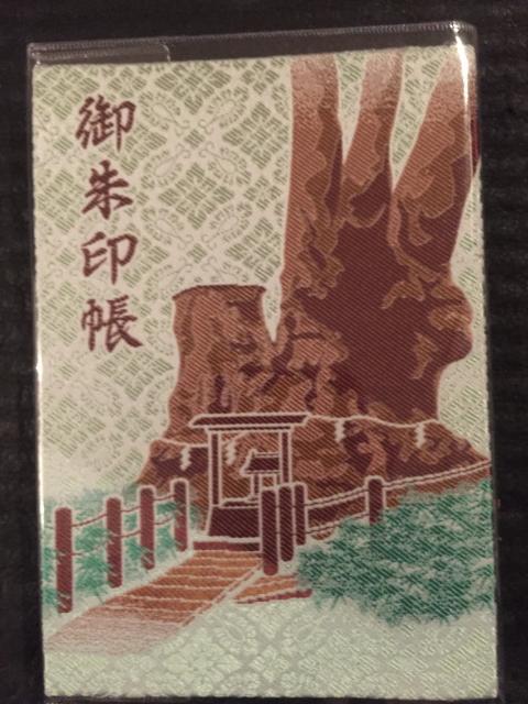 静岡県来宮神社の御朱印帳