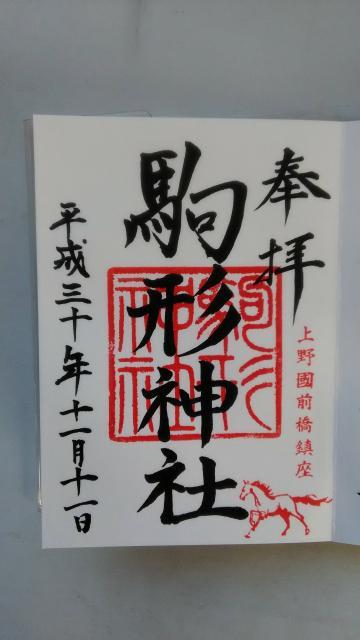 群馬県駒形神社の御朱印