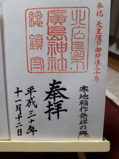 北海道廣島神社の本殿