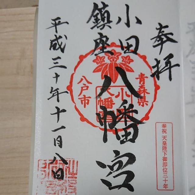 青森県八幡宮の御朱印