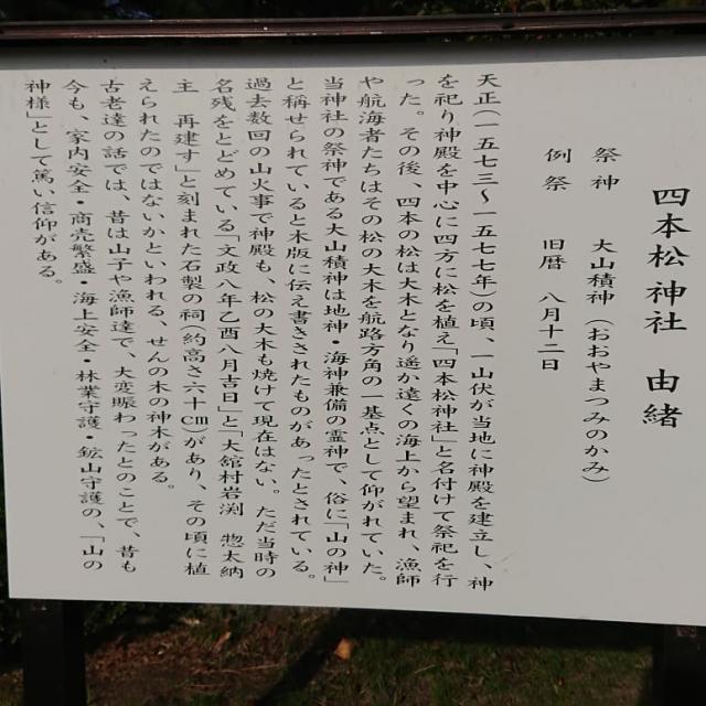 四本松神社の歴史