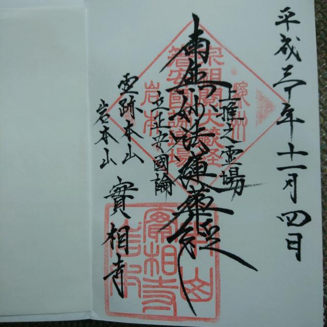 静岡県実相寺の御朱印
