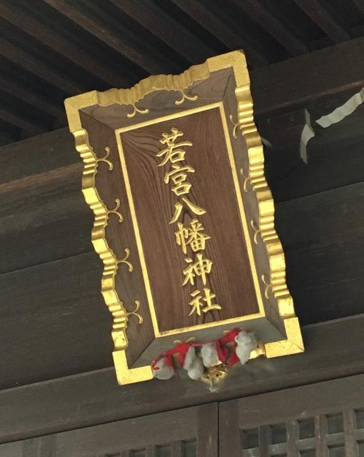 若宮八幡神社(千葉県五井駅) - その他建物の写真