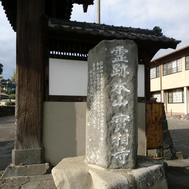 実相寺の建物その他