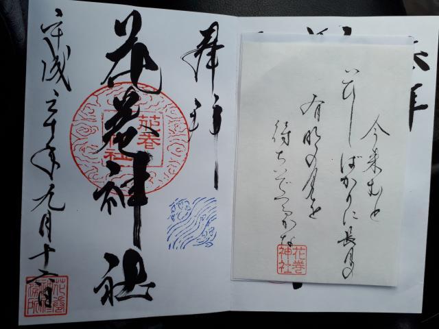 岩手県花巻神社の本殿