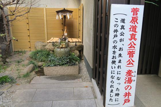 菅原院天満宮神社の建物その他