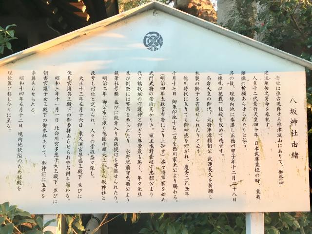 千葉県八坂神社の写真