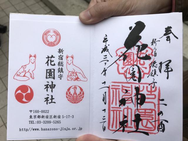 東京都花園神社の本殿