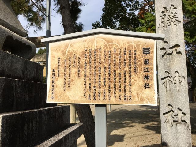 藤江神社の歴史