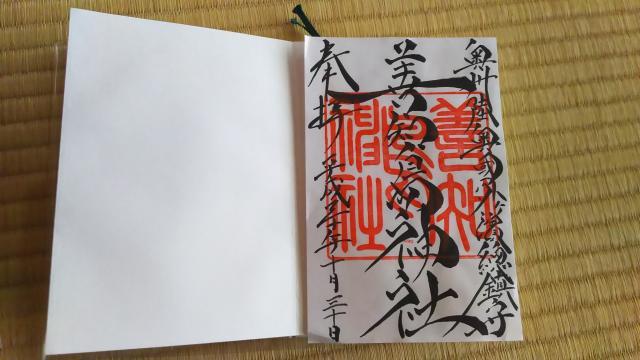 青森県善知鳥神社の御朱印