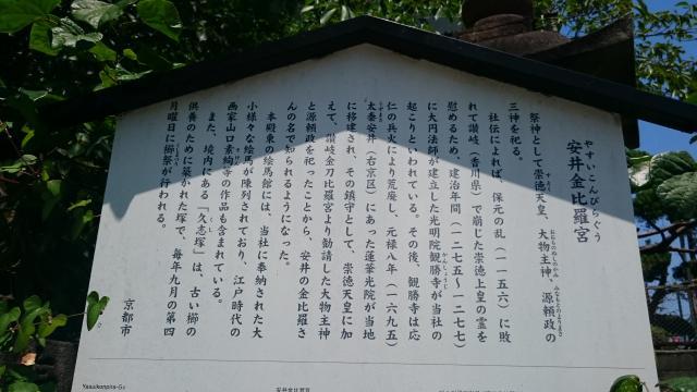 安井金比羅宮の歴史