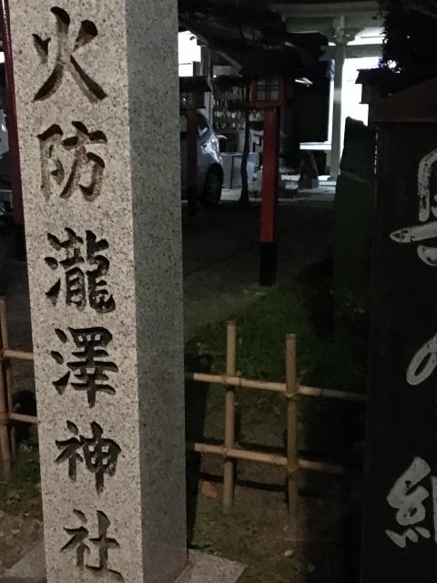 瀧澤神社の建物その他
