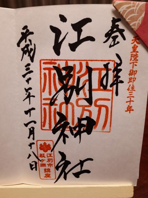 北海道江別神社の御朱印
