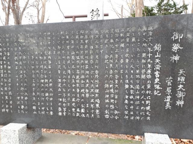 錦山天満宮の歴史