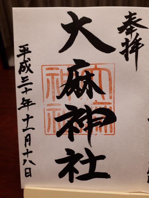 北海道大麻神社の御朱印