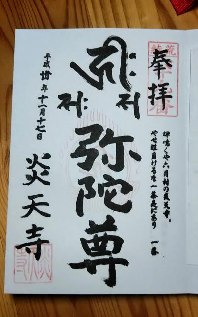 東京都炎天寺の御朱印