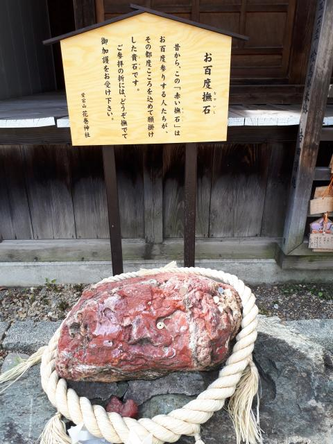 岩手県花巻神社の写真