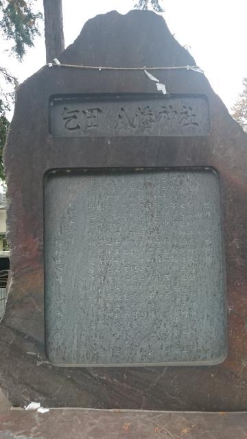 東京都乞田八幡神社の建物その他