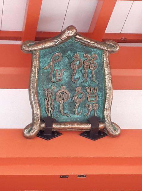 岩手県達谷西光寺の本殿