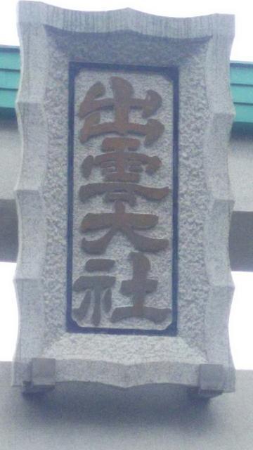 神奈川県出雲大社相模分祠の鳥居