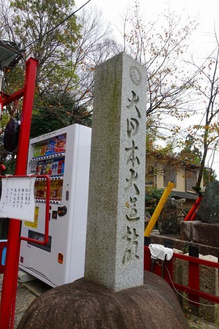末廣神社の建物その他