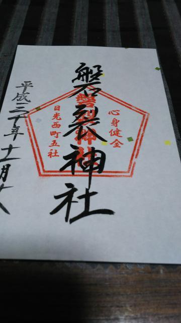 磐裂神社の御朱印