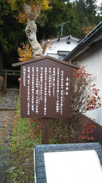 青龍神社の歴史