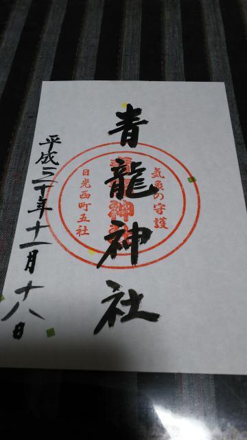 青龍神社の御朱印