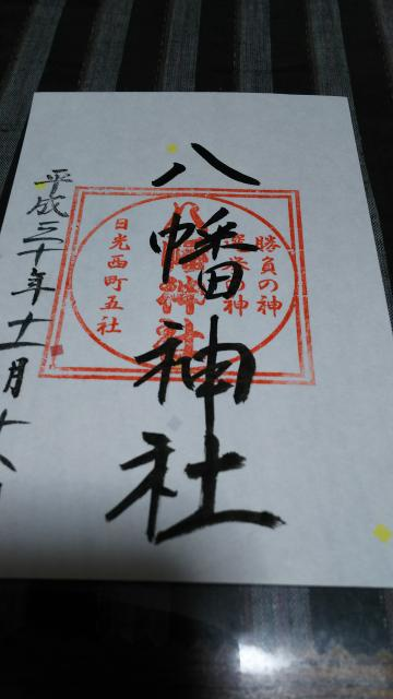 飛石八幡神社の御朱印