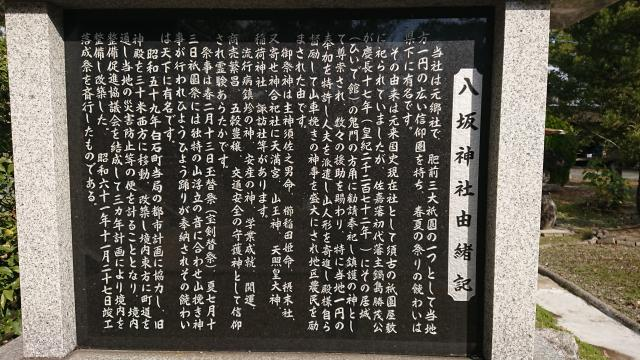 佐賀県八坂神社の歴史