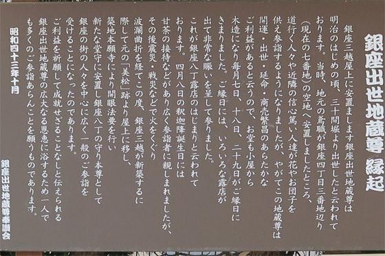 三囲神社(東京都銀座駅) - 歴史の写真