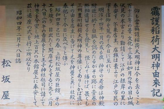 靍護稲荷神社の歴史